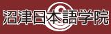 沼津日本語学院