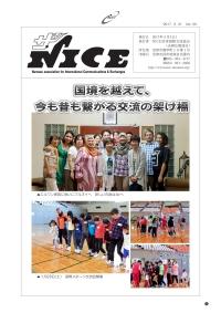 ザ・NICE 101号