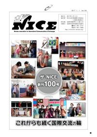 ザ・NICE 100号