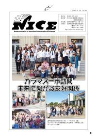ザ・NICE 99号