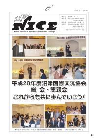 ザ・NICE 98号