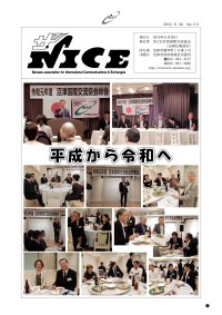 ザ・NICE 110号表紙