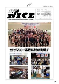 ザ・NICE 111号表紙