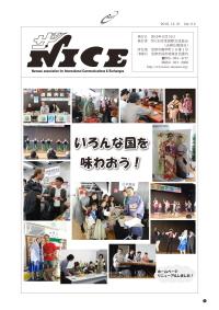 ザ・NICE 112号