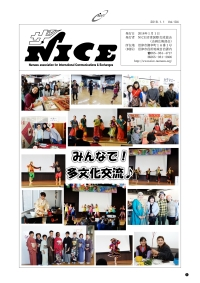 ザ・NICE 104号