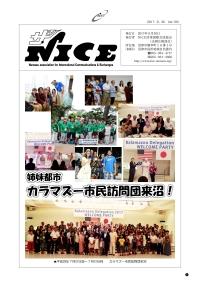 ザ・NICE 103号