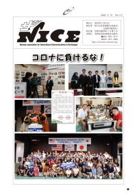 ザ・NICE 113号表紙