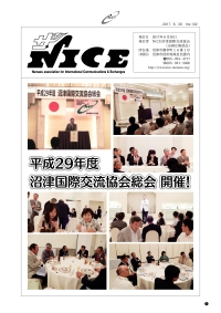 ザ・NICE 102号