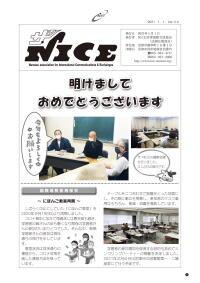 ザ・NICE 114号