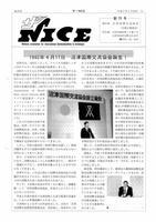 ザ・NICE創刊号表紙