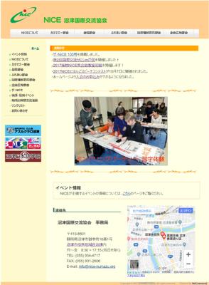 NICEトップページNC2